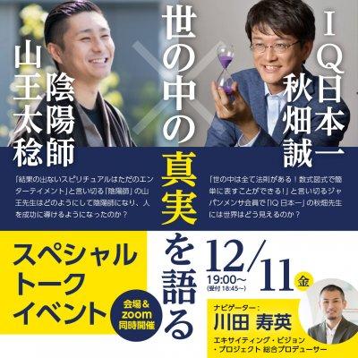 【EV】スペシャルトークイベント ZOOM参加(2000円)