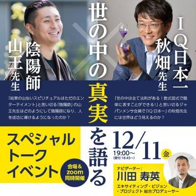 【EV】陰陽師、IQ日本一のスペシャルトークイベント ZOOM参加(2000円)