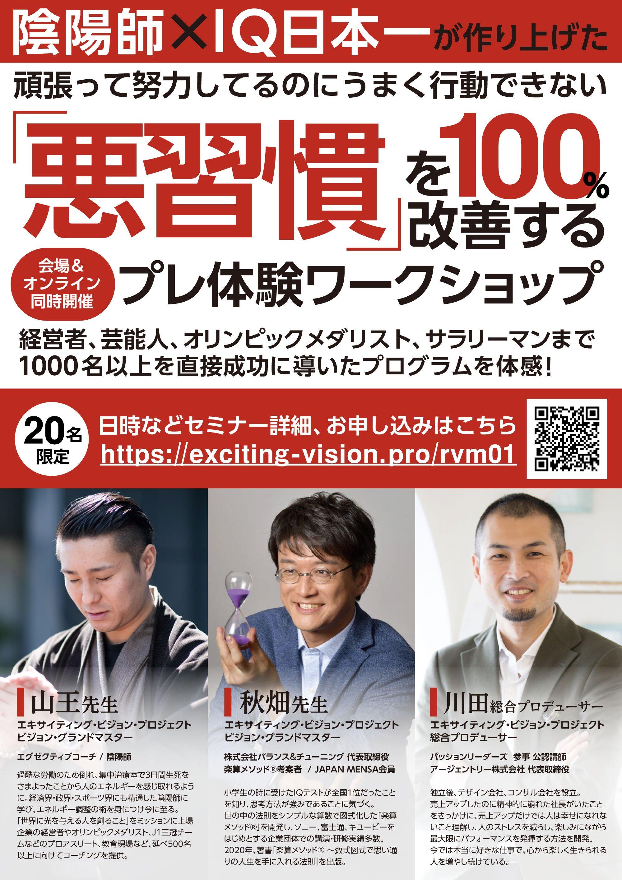 [早割]陰陽師、IQ日本一が作り上げた、頑張って努力してるのにうまく行動できない「悪習慣」を100%改善する~プレ体験~ワークショップのイメージその2