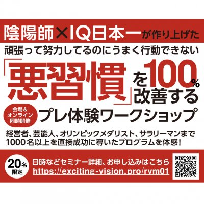 [早割3/16]陰陽師、IQ日本一が作り上げた、頑張って努力してるのにうまく行動できない「悪習慣」を100%改善する~プレ体験~ワークショップ@渋谷