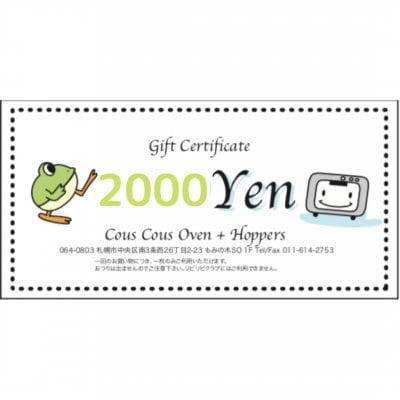 2000円商品券