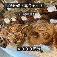 お任せ焼き菓子セット 4000