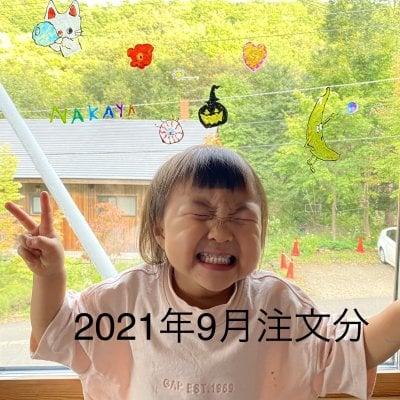 2021.09 NORI予約