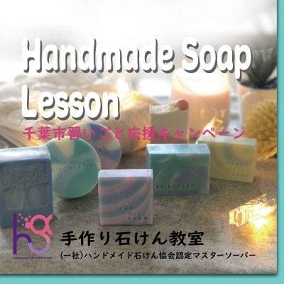 手作り石けん:千葉市習いごと応援キャンペーン用