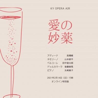 2/14 KY OPERA AIR『愛の妙薬』サポーターズチケット