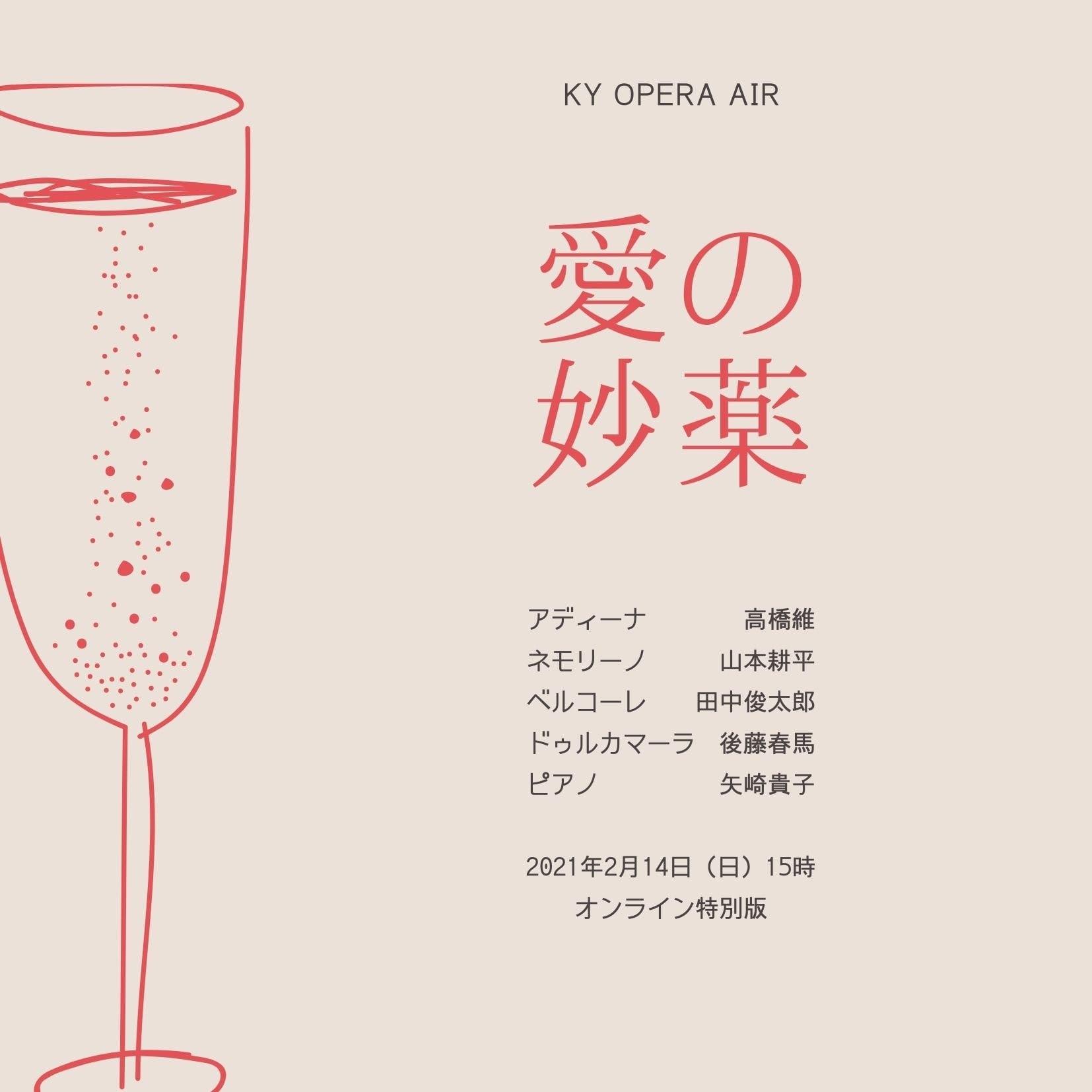 KY OPERA AIR『愛の妙薬』学生・同業者・研修生向けチケットのイメージその1