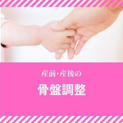 淡路島の女性専門/カイロ整体施術チケット【産前産後ケアコ−ス】骨盤調整付