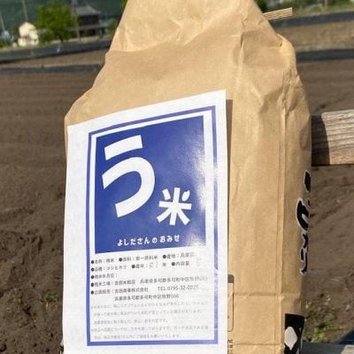 う米 コシヒカリ 5㎏ (播磨地区のお米)