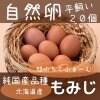 【希少】純国産品種「もみじ」の平飼い自然卵。20個(10個パックが2つ)