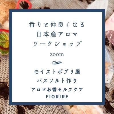 香りと仲良くなるワークショップモイストポプリ風バスソルト作り「アロマお香fiorire」