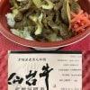 仙台A5牛丼/七福