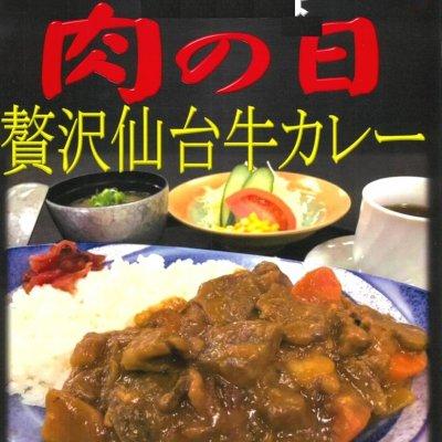 毎月29日のランチ限定10食!!+【贅沢仙台牛カレー】七福