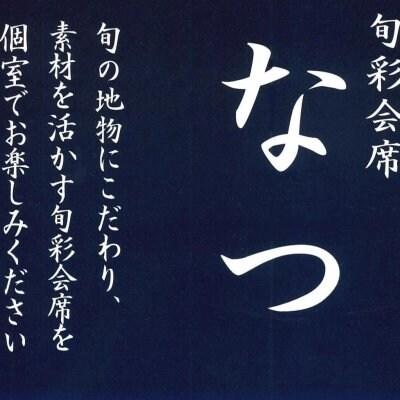 旬彩会席 なつ/七福