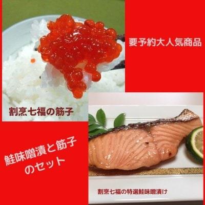 鮭味噌漬4切れと筋子360gのセット(要予約)