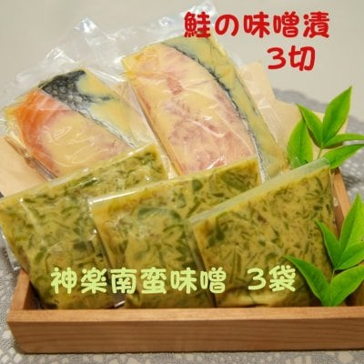 鮭の味噌漬(3切)と神楽南蛮味噌(3袋)詰め合わせ