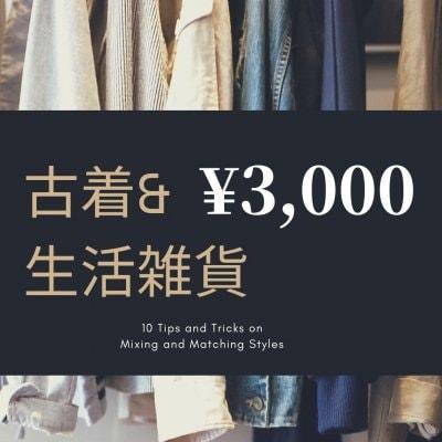 12/13 マルシェ 古着&生活雑貨¥3000