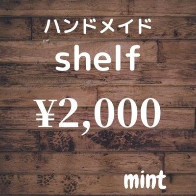 12/13 マルシェ ハンドメイドshelf¥2000