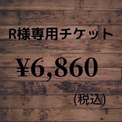 【現地払い専用】R様専用チケット¥6860