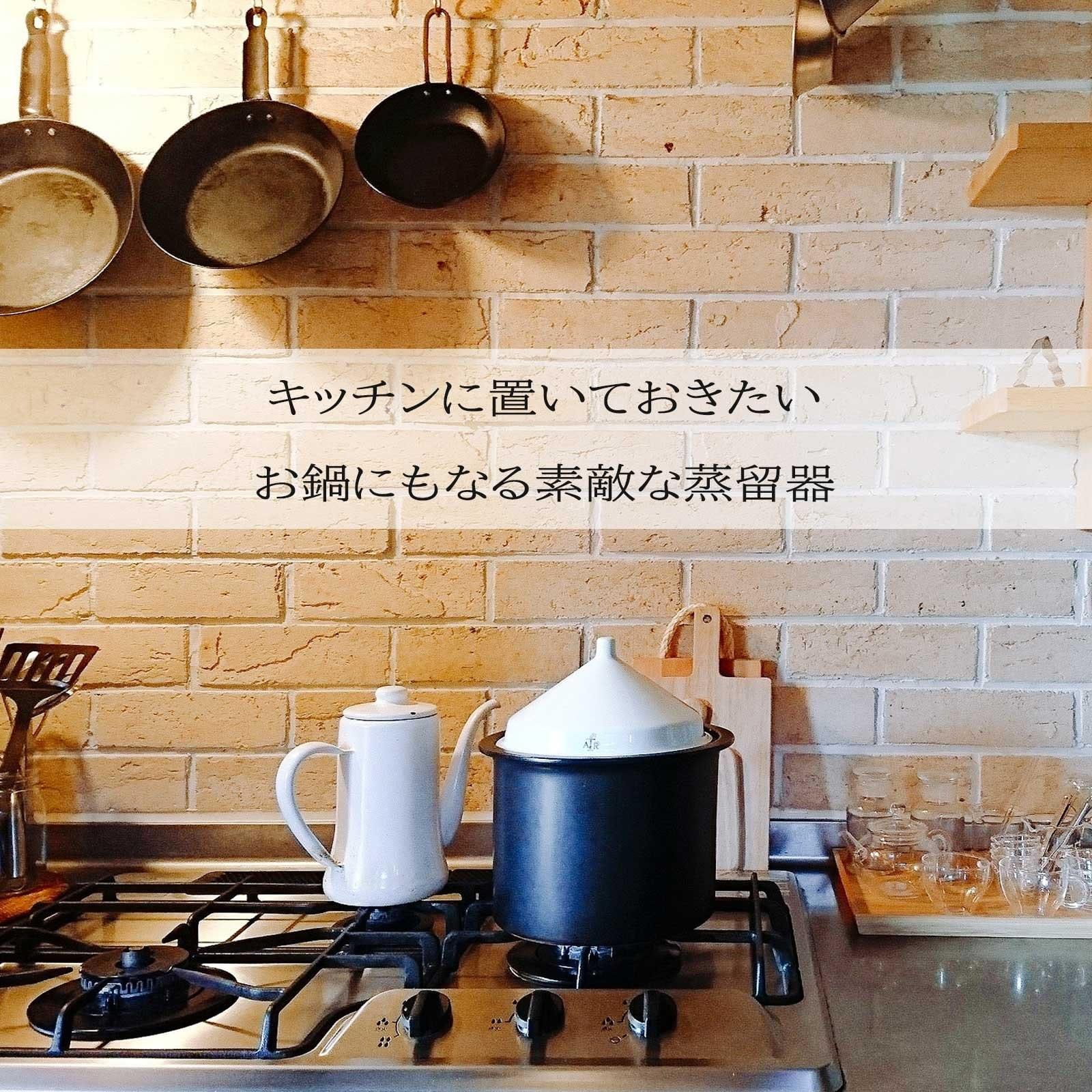[夜の部 4/15 オンラインセミナー】 簡単に蒸留のメリットを生活に取り入れる方法 !知っててよかった!キッチン蒸留ある暮らし〜のイメージその2