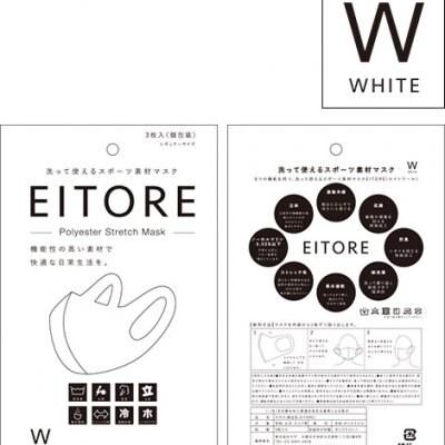 5袋以上の方はこちらから 7月上旬入荷予定 接触冷感マスク:EITORE(エイトワール) 1袋同色3枚入り  色:ホワイト、グレー、ブラック