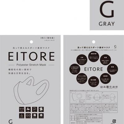5袋以上の方はこちらから 接触冷感マスク:EITORE(エイトワール) 1袋同色3枚入り  【現在ホワイト39袋 グレー11袋在庫有り 在庫限り販売終了します!】
