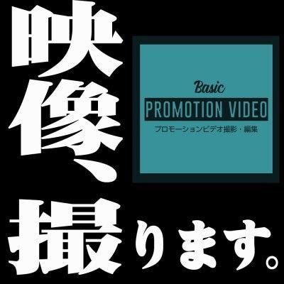 プロモーション映像・SNS用動画制作