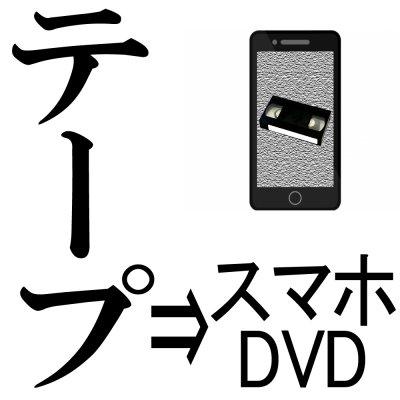 ビデオテープをスマホ・DVDで観よう!