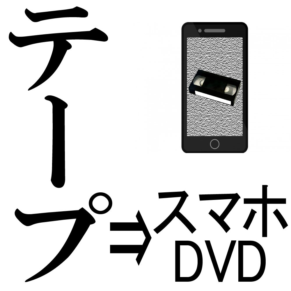 ビデオテープをスマホ・DVDで観よう!のイメージその1
