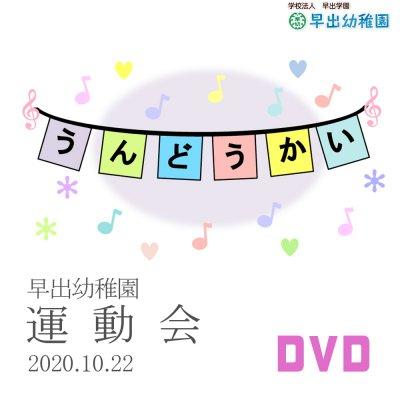 【DVD】早出幼稚園 運動会 保護者様専用チケット