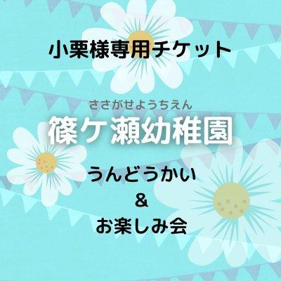 篠ケ瀬幼稚園 運動会&お楽しみ会セット