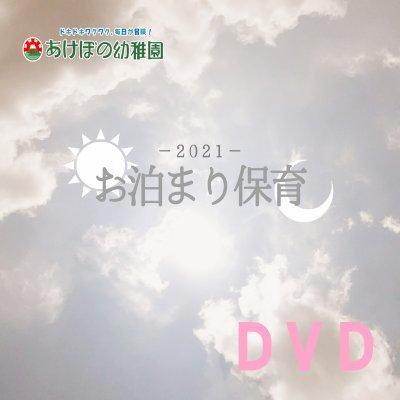 【あけぼの幼稚園保護者様用】お泊まり保育DVD