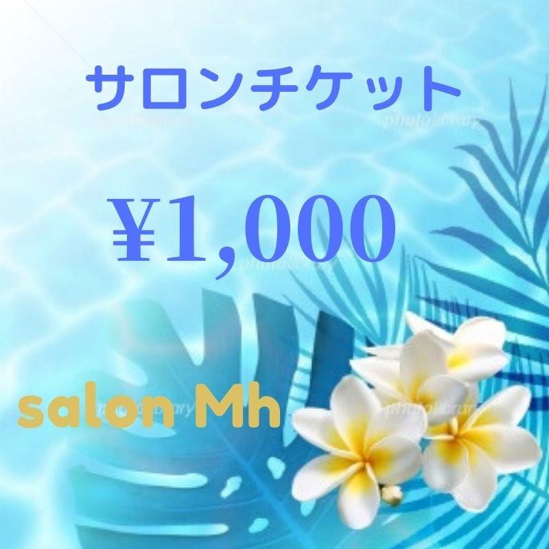 【現地払い専用】サロンチケット¥1000のイメージその1