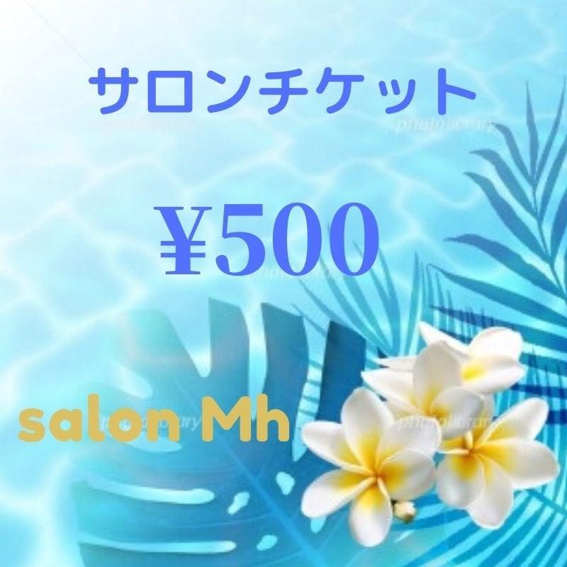 【現地払い専用】サロンチケット¥500のイメージその1