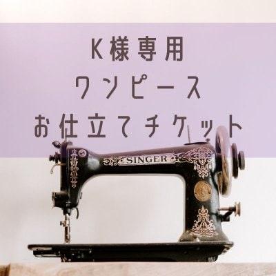 【K様専用】ワンピースお仕立てチケット