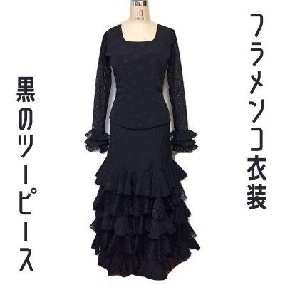 【一点限りの既製品】フラメンコ衣装*ツーピース(D166)