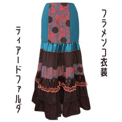 【一点限りの既製品】フラメンコ衣装*ファルダ(F385)