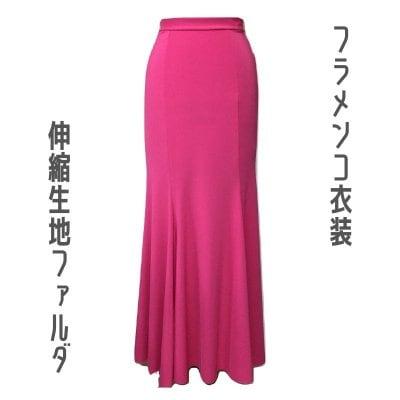 【一点限りの既製品】フラメンコ衣装*楽ちん軽々ファルダ(F332)