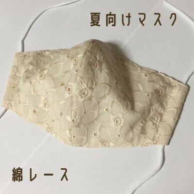 【現品限り】夏向けマスク・綿レース(花柄3)
