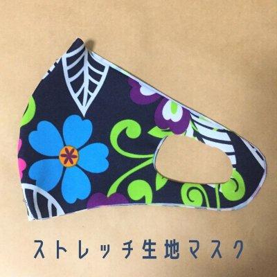 【現品限り】ストレッチマスク・花柄1