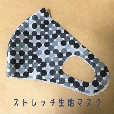 【現品限り】ストレッチマスク・モノクロ水玉