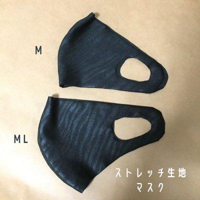 【現品限り】ストレッチマスク・黒ゼブラ柄