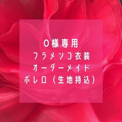O様専用 オーダーメイド・フラメンコ衣装