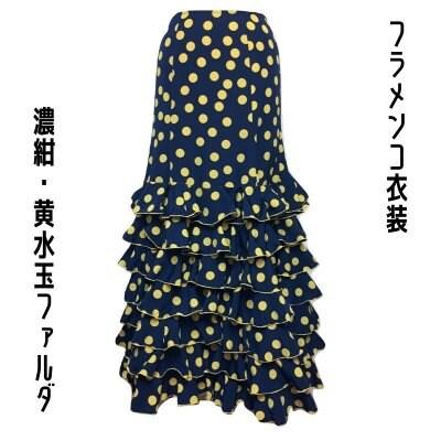 【一点限りの既製品】フラメンコ衣装*ファルダ(F387)