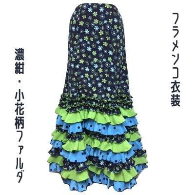 【一点限りの既製品】フラメンコ衣装*ファルダ(F376)