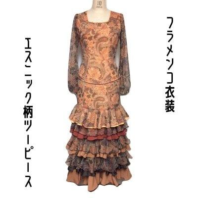 【一点限りの既製品】フラメンコ衣装*ツーピース(D167)
