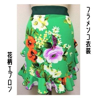 【一点限りの既製品】フラメンコ衣装*エプロン(GD199)