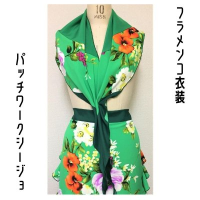 【一点限りの既製品】フラメンコ衣装*シージョ(GD200)