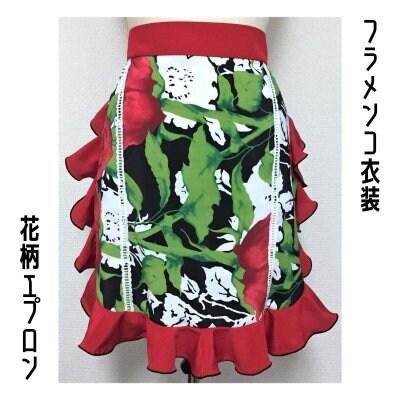 【一点限りの既製品】フラメンコ衣装*エプロン(GD198)