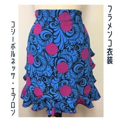 【一点限り既製品】フラメンコ衣装*エプロン(GD203)