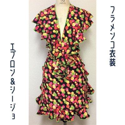 【1点限りの既製品】フラメンコ衣装*エプロン&シージョ(GD204)
